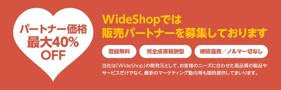 パートナー価格最大40% WideShopでは販売パートナーを募集しております