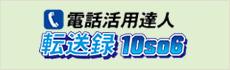 電話活用達人転送録 10SO6