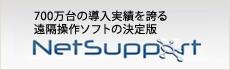 遠隔操作サポートの決定版 NetSupport