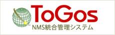 NMS統合管理システム TOGOS